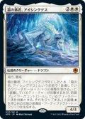 (AFR-MW)Icingdeath, Frost Tyrant/霜の暴君、アイシングデス(日,JP)