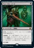 (AFR-RB)Vorpal Sword/ヴォーパル・ソード(日,JP)