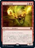(AFR-MR)Flameskull/フレイムスカル(日,JP)