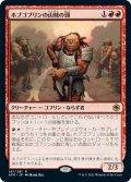 (AFR-RR)Hobgoblin Bandit Lord/ホブゴブリンの山賊の頭(日,JP)