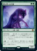 (AFR-RG)Werewolf Pack Leader/群れ率いの人狼(日,JP)