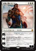 【Foil】(AKH-MW)Gideon of the Trials/試練に臨むギデオン(日,JP)