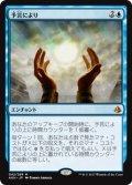 【Foil】(AKH-MU)As Foretold/予言により(日,JP)