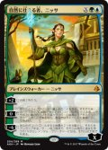 (AKH-MM)Nissa, Steward of Elements/自然に仕える者、ニッサ(英,EN)