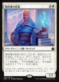 (BBD-MW)Arena Rector/競技場の首長(日,JP)