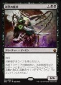 (BBD-MB)Archfiend of Despair/絶望の魔神(日,JP)