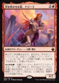【Foil】(BBD-MR)Najeela, the Blade-Blossom/刃を咲かせる者、ナジーラ(日,JP)