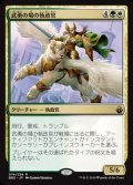 【Foil】(BBD-RM)Archon of Valor's Reach/武勇の場の執政官(英,EN)