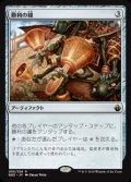 【Foil】(BBD-RA)Victory Chimes/勝利の鐘(英,EN)
