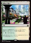 【Foil】(BBD-RL)Bountiful Promenade/豪勢な大通り(英,EN)