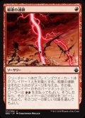 (BBD-UR)Chain Lightning/稲妻の連鎖(英,EN)