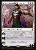 (BFZ-MW)Gideon, Ally of Zendikar/ゼンディカーの同盟者、ギデオン(日,JP)