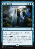 (BFZ-MU)Part the Waterveil/水の帳の分離(英,EN)