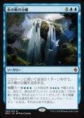 (BFZ-MU)Part the Waterveil/水の帳の分離(日,JP)