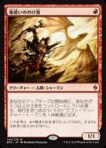 (BFZ-MR)Dragonmaster Outcast/竜使いののけ者(日,JP)