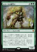 (BFZ-MG)Greenwarden of Murasa/ムラーサの緑守り(日,JP)
