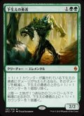 (BFZ-MG)Undergrowth Champion/下生えの勇者(日,JP)