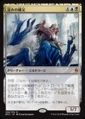 (BFZ-MM)Sire of Stagnation/淀みの種父(英,EN)