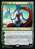 (BFZ-MM)Kiora, Master of the Depths/深海の主、キオーラ(英,EN)