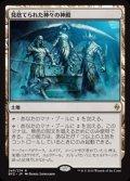 (BFZ-RL)Shrine of the Forsaken Gods/見捨てられた神々の神殿(英,EN)
