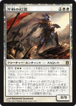画像1: (BNG-RW)Eidolon of Countless Battles/万戦の幻霊(英,EN)