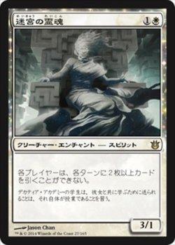 画像1: (BNG-RW)Spirit of the Labyrinth/迷宮の霊魂(英,EN)