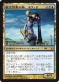 (BNG-MM)Ephara, God of the Polis/都市国家の神、エファラ(日,JP)