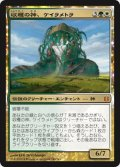 (BNG-MM)Karametra, God of Harvests/収穫の神、ケイラメトラ(日,JP)