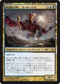 (BNG-MM)Phenax, God of Deception/欺瞞の神、フィナックス(日,JP)