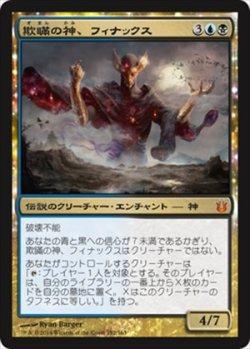 画像1: (BNG-MM)Phenax, God of Deception/欺瞞の神、フィナックス(日,JP)