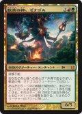 (BNG-MM)Xenagos, God of Revels/歓楽の神、ゼナゴス(日,JP)