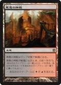 (BNG-RL)Temple of Malice/悪意の神殿(JP,EN)