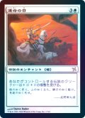 【Foil】(BOK-RW)Day of Destiny/運命の日(日,JP)