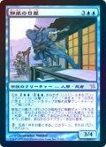 【Foil】(BOK-RU)Higure, the Still Wind/静風の日暮(日,JP)