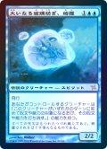 【Foil】(BOK-RU)Kira, Great Glass-Spinner/大いなる玻璃紡ぎ、綺羅(日,JP)