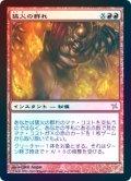 【Foil】(BOK-RR)Blazing Shoal/猛火の群れ(日,JP)