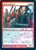 【Foil】(BOK-RR)Fumiko the Lowblood/卑血の芙巳子(日,JP)
