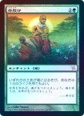 【Foil】(BOK-RG)Lifegift/命授け(日,JP)