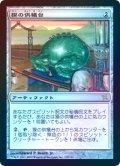 【Foil】(BOK-RA)Baku Altar/獏の供犠台(日,JP)