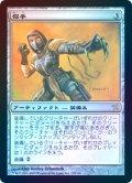 【Foil】(BOK-RA)Neko-Te/猫手(日,JP)