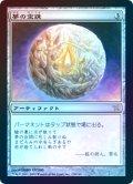 【Foil】(BOK-RA)Orb of Dreams/夢の宝珠(日,JP)