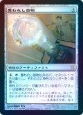 【Foil】(BOK-RA)That Which Was Taken/奪われし御物(日,JP)