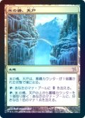 【Foil】(BOK-RL)Tendo Ice Bridge/氷の橋、天戸(日,JP)