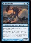 (C13-RU)True-Name Nemesis/真の名の宿敵(日,JP)