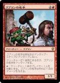 (C13-RR)Goblin Sharpshooter/ゴブリンの名手(日,JP)