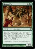 (C13-RG)Bane of Progress/進歩の災い(日,JP)