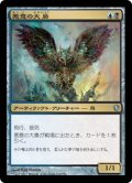 (C13-UM)Baleful Strix/悪意の大梟(日,JP)