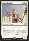 (C14-RW)Hallowed Spiritkeeper/神聖なる魂の守り手(英,EN)