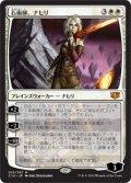 (C14-MW)Nahiri, the Lithomancer/石術師、ナヒリ(日,JP)