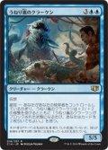 (C14-RU)Stormsurge Kraken/うねり嵐のクラーケン(英,EN)
